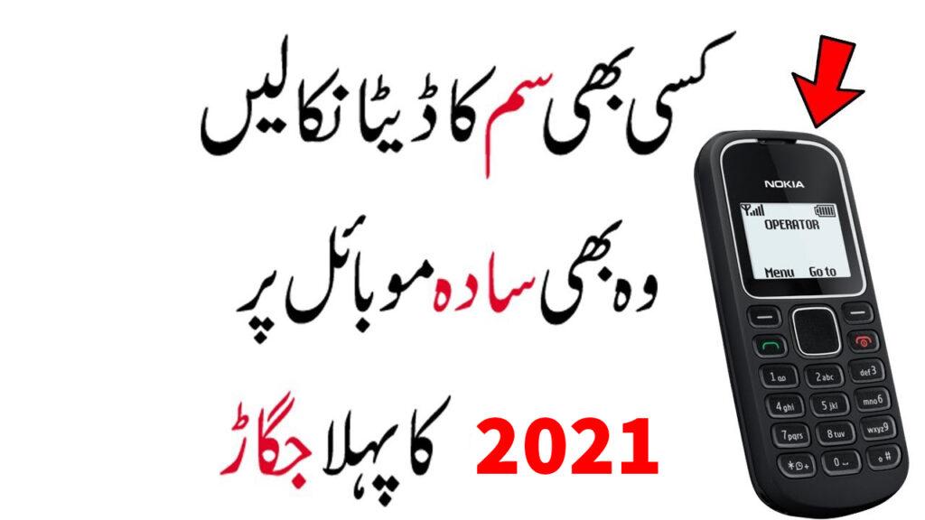 fresh Sim database 2021